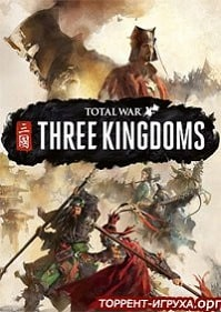скрин Total War: Three Kingdoms